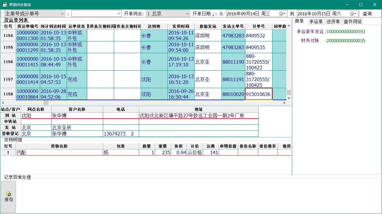 物流软件系统设计案例
